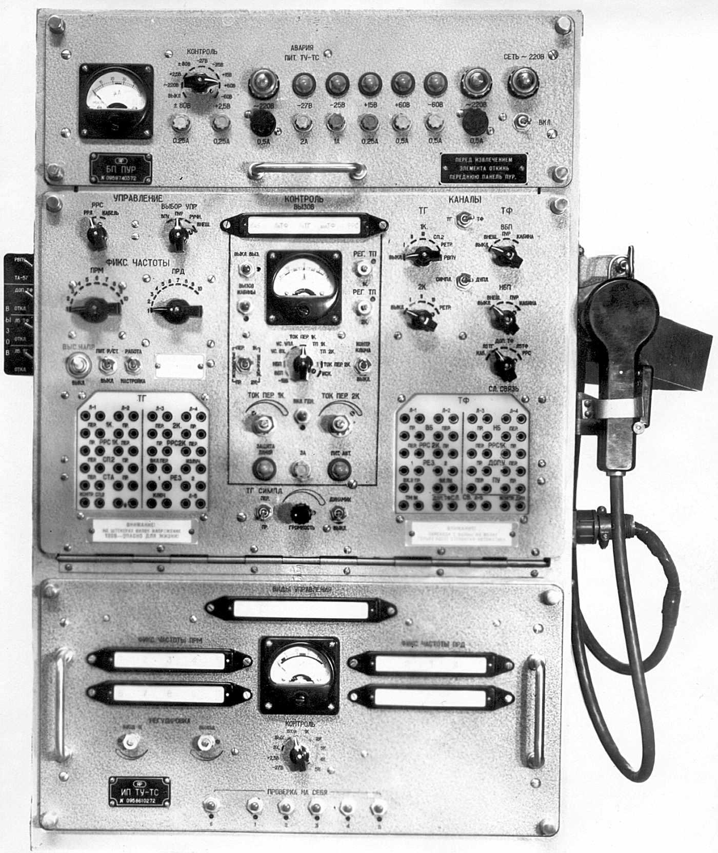 Пульт управления радиостанцией Р-140.